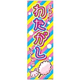 のぼり/のぼり旗『わたがし/ワタアメ/綿菓子』180×60cm B柄
