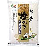 【精米】長野県産 白米 コシヒカリ パールの煌き 5kg 平成29年産