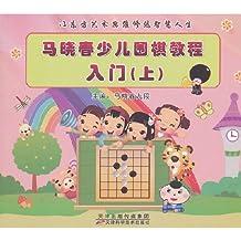 The little son go game lectures of Ma Xiao Chun enters door(up) (Chinese edidion) Pinyin: ma xiao chun shao er wei qi jiao cheng ru men ( shang )