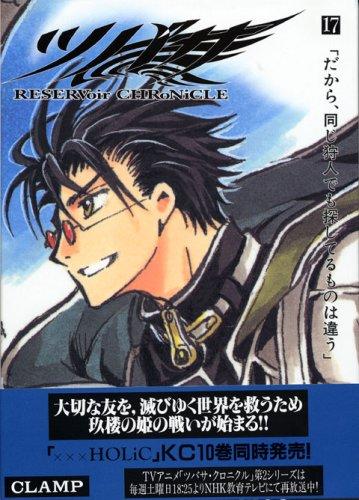 ツバサ 豪華版(17) (Shonen magazine comics)