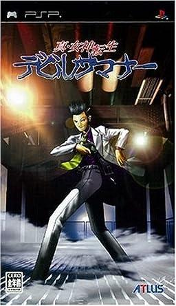 Amazon.com: Shin Megami Tensei: Devil Summoner [Japan Import]: Video Games