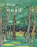 img - for Grimms Fairy Tales (Hardcover) (Chinese Edition) book / textbook / text book