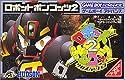 ロボットポンコッツ2 クロスバージョンの商品画像