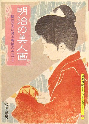 明治の美人画―絵はがきに見る明治のエスプリ (京都書院アーツコレクション)