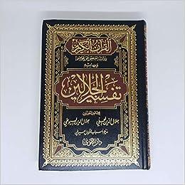 تفسير الجلالين جلال الدين المحلي جلال الدين السيوطي 6224000531515 Amazon Com Books