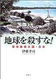 地球を殺すな!―環境破壊大国・日本