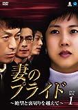 [DVD]妻のプライド~絶望と裏切りを越えて DVD-BOX1