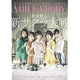VOICE BRODY Vol.6