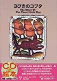 3びきのコブタ―The story of the three little pigs (CDと絵本)