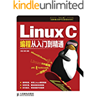 "Linux C编程从入门到精通(""十二五""国家重点图书出版规划项目)"