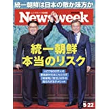 Newsweek (ニューズウィーク日本版) 2018年 5/22 号 [統一朝鮮本当のリスク]