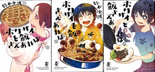 ホクサイと飯さえあれば コミック 1-3巻セット (ヤンマガKCスペシャル)