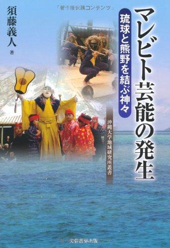 マレビト芸能の発生 琉球と熊野を結ぶ神々 (沖縄大学地域研究所叢書)