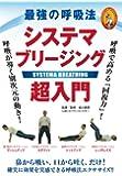 最強の呼吸法 システマブリージング超入門 [DVD]