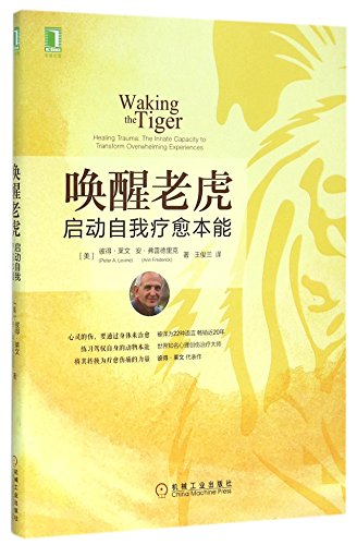 Waking the tiger : healing trauma: the innate capacity to transform overwhelming experiences (Chinese Edition)