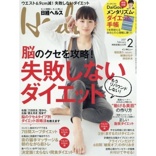 日経ヘルス 2017年2月号 表紙画像