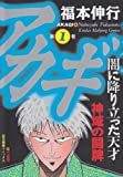 Akagi - Genius (1) landed in darkness (modern Mahjong Comics) (1992) ISBN: 488475574X [Japanese Import]