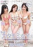 はじめまして!私達!『カタモミ女子』です!!Vol.5 [DVD]