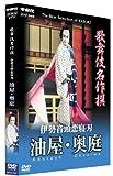 no blade dance - Kabuki Theatre - Ise Ondo Koi No Netaba: The Ise Dances and Love's Dull Blade