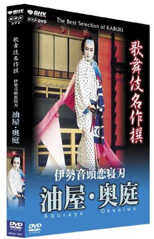 Kabuki Theatre - Ise Ondo Koi No Netaba: The Ise Dances and Love's Dull Blade