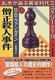 Golden Age mystery BEST10 that Bishop Murder Case Rampo choose (3) (Golden Age mystery Rampo choose BEST10) (Shueisha Bunko) (1999) ISBN: 4087488314 [Japanese Import]