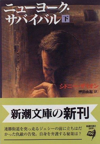 ニューヨーク・サバイバル〈下〉 (新潮文庫)