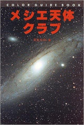 メシエ天体カタログ 【中古】