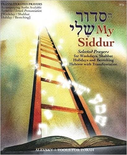 Amazon.com: My Siddur [Weekday, Shabbat, Holiday S ...
