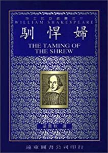 Paperback Shakespeare (11) to tame the shrew (in translation) level (Traditional Chinese Edition) Book