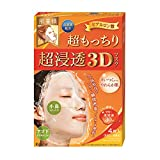Facial Mask Moisturizing - HADABISEI Kracie 3D Super Moisturizing Facial Mask, 4.05, Fluid Ounce