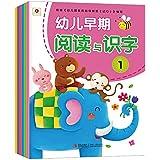 邦臣小红花·幼儿早期阅读与识字(注音版)(套装共6册)