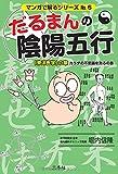 だるまんの陰陽五行〈6〉「東洋医学」の章 カラダの不思議を測るの巻 (マンガで解るシリーズ)