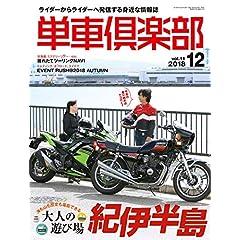 単車倶楽部 表紙画像