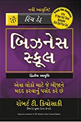 The Business School  (Gujarati) Kindle Edition