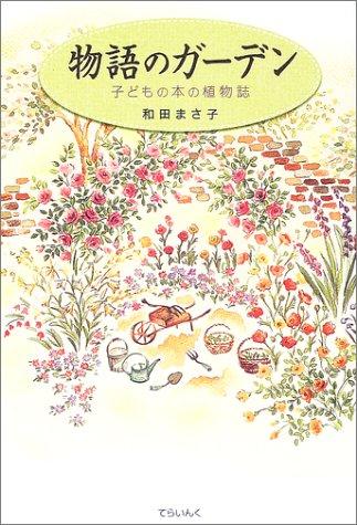 物語のガーデン―子どもの本の植物誌
