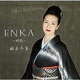 ENKA~情歌~(初回限定盤)(DVD付)