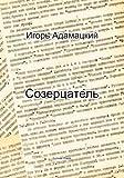 Contemplator, Igor Adamatsky, 1905986181