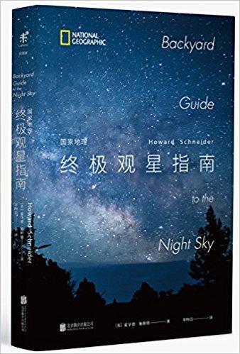 Backyard Guide to the Night Sky (Chinese version) pdf epub