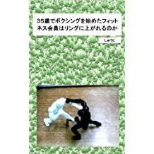 35saide Boxing wo hajimeata fitness kaiinha ring ni agarerunoka (Japanese Edition)