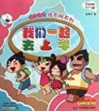Lets Go to School Together! (Chinese Edition)