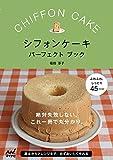 シフォンケーキ パーフェクトブック -絶対失敗しない、これ一冊で丸分かり。-