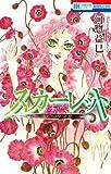 スカーレット ジェニー・シリーズ12 (花とゆめCOMICS)