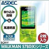 アスデック 【AR液晶保護フィルム】 SONY WALKMAN S780(K)シリーズ用(2枚入り) AR-SW18