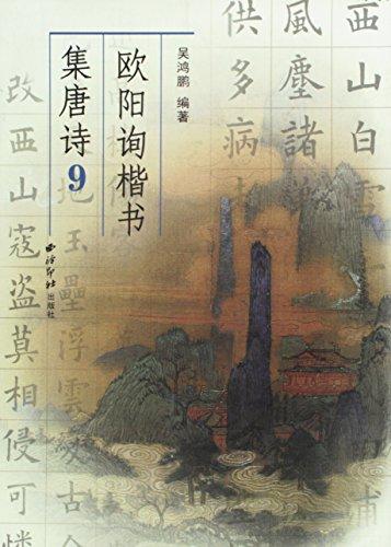 Ou Yang xun regular script-9 (Chinese Edition)