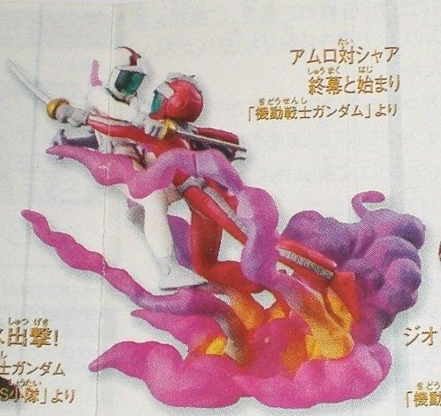 HG series Sunrise Imagination figure 4 AMRO pair Char of closure with the beginning (Mobile Suit Gundam) separately figure Gacha Mini Gachapon BANDAI