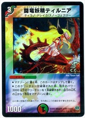 デュエルマスターズ/DM-24/70/U(C.C)/闘竜妖精ティルニア【カティノカード(フォイル仕様)】