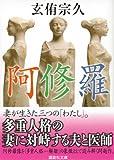 Asura (Kodansha Bunko) (2012) ISBN: 4062774151 [Japanese Import]