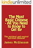 The Most Basic Chinese - All You Need to Know to Get By (Most Basic Languages) (English Edition)