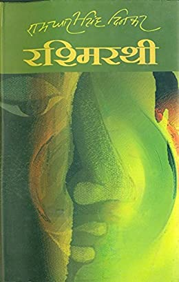 Best Hindi Novels That Everyone Should Read : Rashmirathi