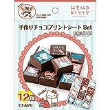 チョコプリントシートキット ハローキティ (チョコ転写シート+チョコ+型のセット) 手作り材料セット
